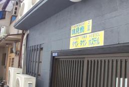 利鶴見橋市中心旅館2館 Tsurumibashi II Downtown Hostel