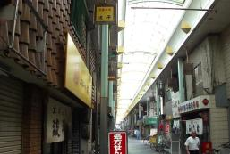 浪花北都市旅館 Naniwa Kita Downtown Hostel