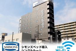 大阪巨蛋前Livemax酒店 Hotel Livemax Osaka Domemae