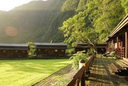 太魯閣山月村 Taroko Village Hotel