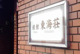 淺草旅館東海莊 Asakusa Ryokan Toukaisou Hotel