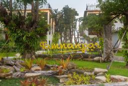 塔姆納帕度假村 Tamnanpar Resort