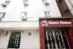 新村旅館 Shinchon Guesthouse