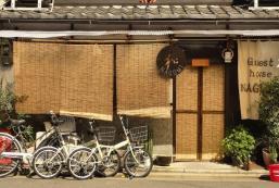 和旅館 Guest House Nagomi