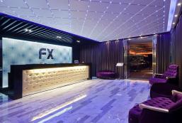 富驛時尚酒店 - 台北南京東路館 FX Hotel Taipei Nanjing East Rd.