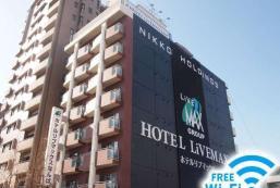 難波Livemax酒店 Hotel Livemax Namba