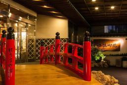 土佐御苑酒店 Tosa Gyoen Hotel