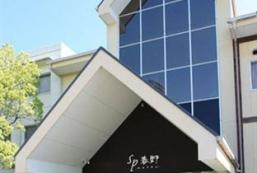 SP Haruno酒店 Hotel SP Haruno