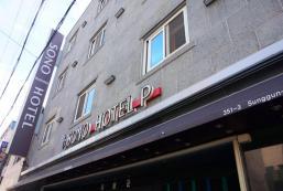 宿諾酒店 Sono Hotel