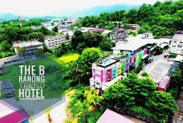 B 風潮酒店 The B Ranong Trend Hotel