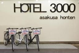 淺草本店3000酒店 Hotel 3000 Asakusa Honten