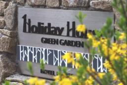 綠園假日旅館 Holiday House Green Garden