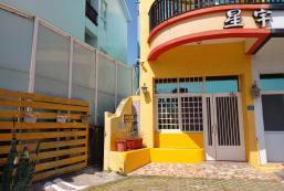 星宇旅店 Xing Yu Inn