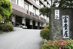 富貴屋酒店 Fukiya Hotel