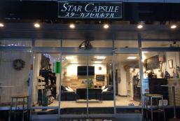 星膠囊旅館 Star Capsule