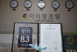 [Goodstay認可]阿里郎酒店 Goodstay Arirang Hotel