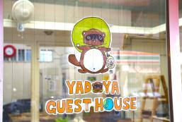 綠宿屋旅館 YADOYA Guesthouse Green
