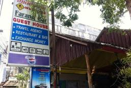 外國人酒吧旅館 Farang Bar Guesthouse
