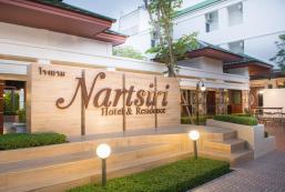 納爾特特西裡住宅酒店 Nartsiri Residence