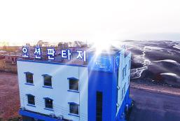 洪城海洋梵特希酒店 Hongseong Ocean Fantasy Hotel