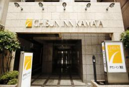 蒲田知鄉舍酒店 Chisun Inn Kamata