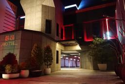 樂樂汽車旅館 LE LE Motel