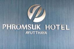 大城普羅蘇克酒店 Phromsuk Hotel Ayutthaya