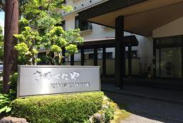 紀伊國屋旅館 Kinokuniya Ryokan