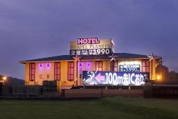 三重行星教堂酒店 - 限成人 Hotel Mie Chapel Planets - Adult Only