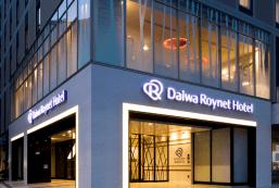 濱松大和ROYNET酒店 Daiwa Roynet Hotel Hamamatsu