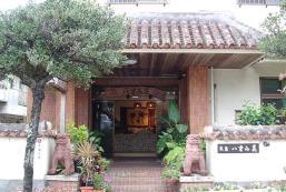 八重山莊民宿 Minshuku Yaeyamasou
