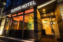 東京赤羽超級酒店 SuperHotel Tokyo-Akabane