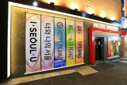 花生酒店 Hotel Peanut