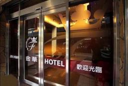 金華商旅 jinhwa hotel
