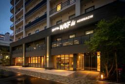 WBF酒店 - 本町 Hotel WBF Hommachi