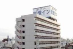 東橫INN郡山 Toyoko Inn Koriyama