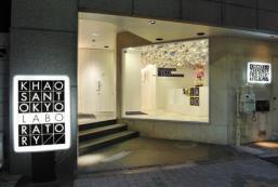 考山東京實驗室店 Khaosan Tokyo Laboratory