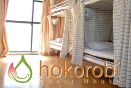 Hokorobi旅館 Guest house Hokorobi