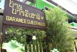 班芭拉美酒店 Baan Baramee