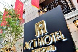 六本木Act酒店 Act Hotel Roppongi