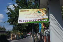 珊媞蟠酒店 Santipran Place