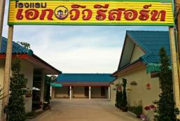 阿克景觀度假村 Ake-View Resort