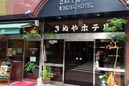 Kinuya酒店 Kinuya Hotel