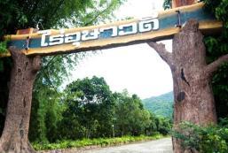 烏薩華地度假村 Usawadee Resort