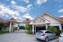 皮瑪寧旅館 Pimanninn