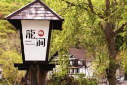 龍洞溫泉主題公園日式旅館 Onsen Theme Park Ryokan Ryuudo