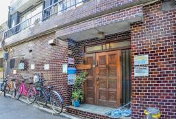 昭和和平屋民宿 Peace House Showa