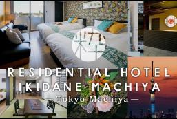 時尚町屋住宅酒店 Ikidane Residential Hotel Machiya