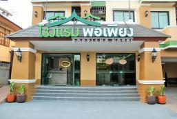 波爾皮昂酒店 Porpiang Hotel