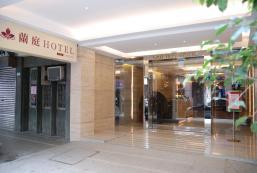 蘭庭商務旅店 Lan Ting Business Inn